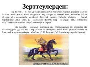 «Ер Төстік» - ең ескі дәуірде шыққан бақташылық, тарихи дәуірден қалған әңгі