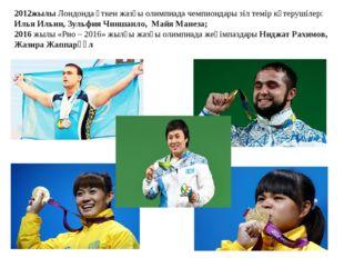 2012жылы Лондонда өткен жазғы олимпиада чемпиондары зіл темір көтерушілер: Ил