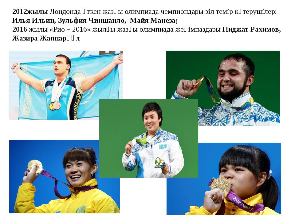 2012жылы Лондонда өткен жазғы олимпиада чемпиондары зіл темір көтерушілер: Ил...