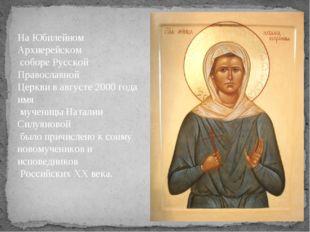 На Юбилейном Архиерейском соборе Русской Православной Церкви в августе 2000 г