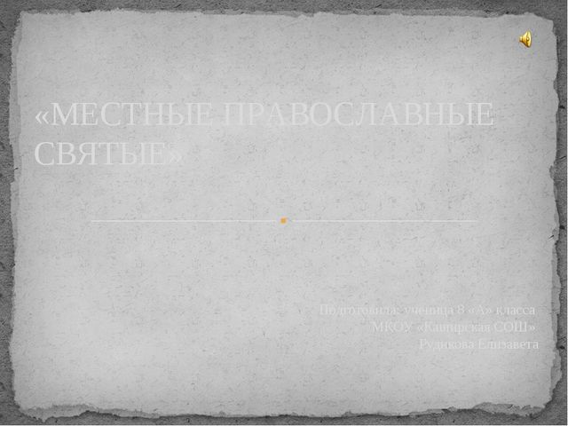 Подготовила: ученица 8 «А» класса МКОУ «Каширская СОШ» Рудикова Елизавета «МЕ...
