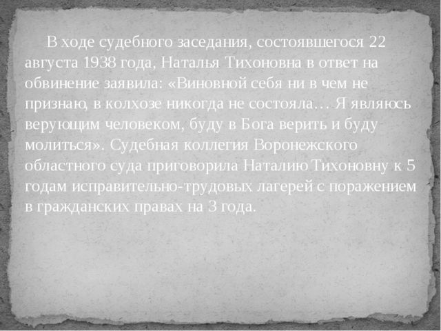 В ходе судебного заседания, состоявшегося 22 августа 1938 года, Наталья Тихо...