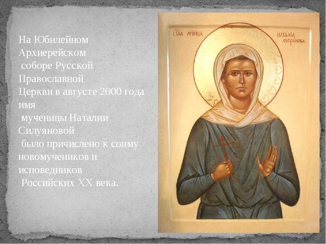 На Юбилейном Архиерейском соборе Русской Православной Церкви в августе 2000 г...