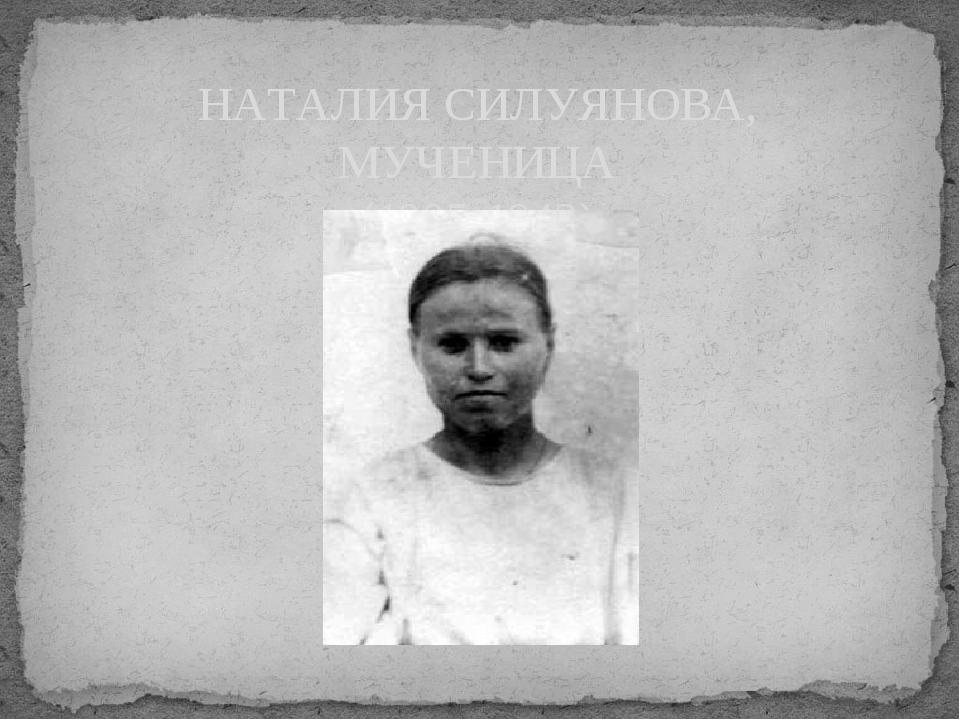НАТАЛИЯ СИЛУЯНОВА, МУЧЕНИЦА (1905-1942)