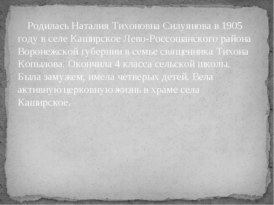 Родилась Наталия Тихоновна Силуянова в 1905 году в селе Каширское Лево-Россо...