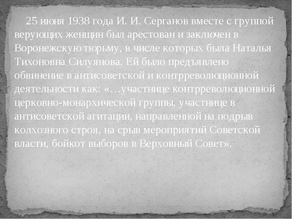 25 июня 1938 года И. И. Серганов вместе с группой верующих женщин был аресто...