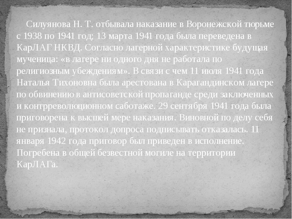Силуянова Н. Т. отбывала наказание в Воронежской тюрьме с 1938 по 1941 год;...
