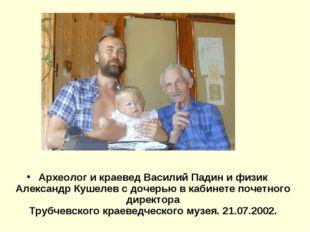 Археолог и краевед Василий Падин и физик Александр Кушелев с дочерью в кабине