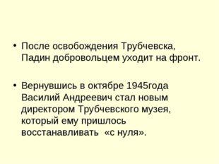 После освобождения Трубчевска, Падин добровольцем уходит на фронт. Вернувшись