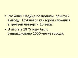 Раскопки Падина позволили прийти к выводу: Трубчевск как город сложился в тре