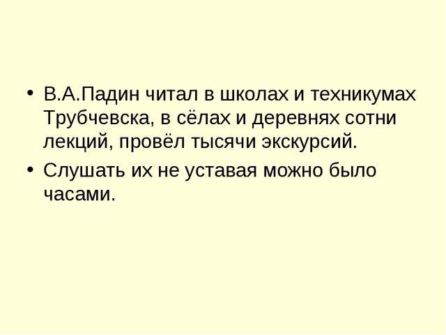 В.А.Падин читал в школах и техникумах Трубчевска, в сёлах и деревнях сотни ле...