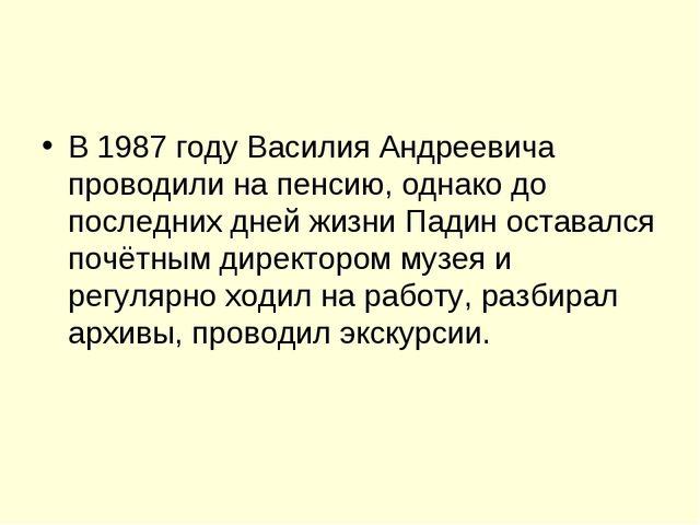В 1987 году Василия Андреевича проводили на пенсию, однако до последних дней...