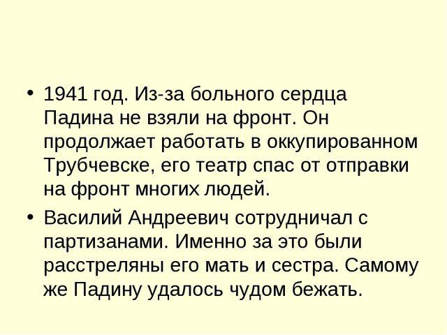 1941 год. Из-за больного сердца Падина не взяли на фронт. Он продолжает работ...
