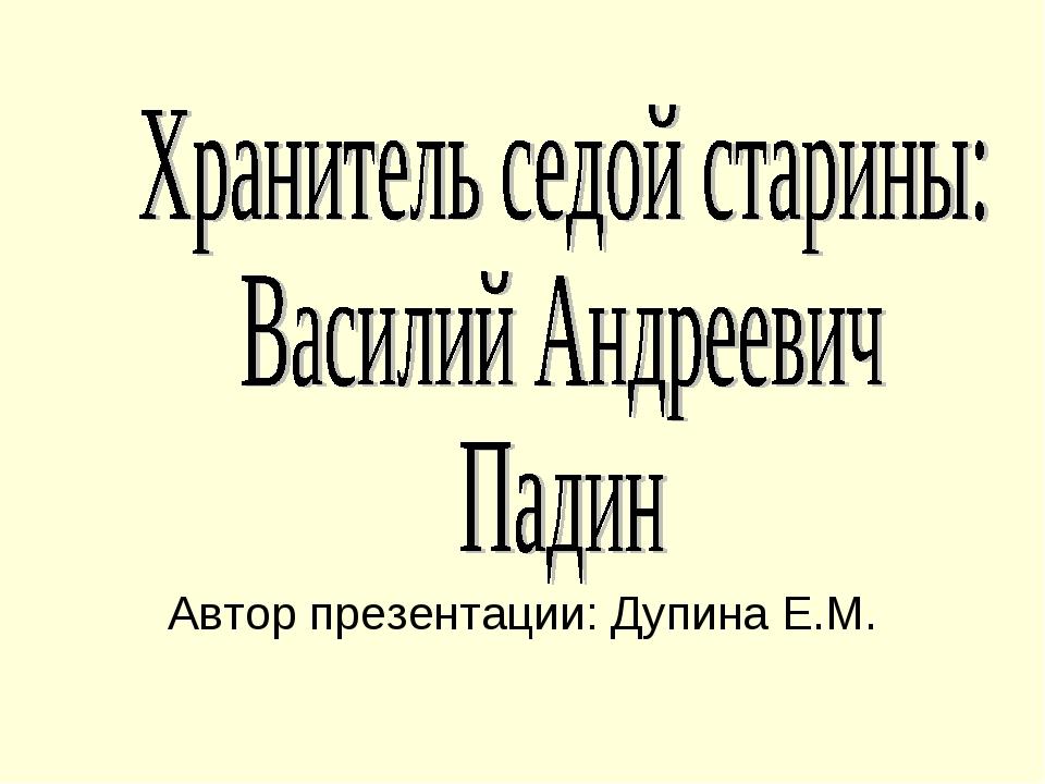 Автор презентации: Дупина Е.М.