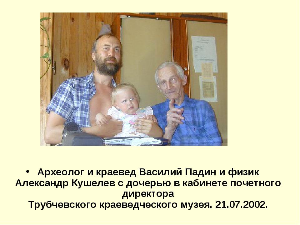 Археолог и краевед Василий Падин и физик Александр Кушелев с дочерью в кабине...