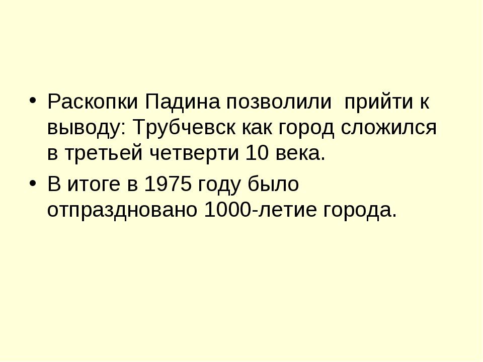 Раскопки Падина позволили прийти к выводу: Трубчевск как город сложился в тре...