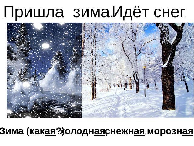 Пришла зима. Зима (какая?) снежная, морозная. холодная, Идёт снег.