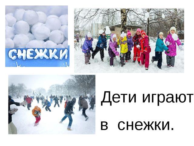 Дети играют в снежки.