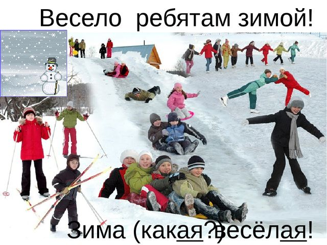 Весело ребятам зимой! Зима (какая?) весёлая!