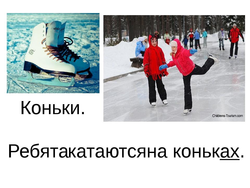 Коньки. Ребята на коньках. катаются