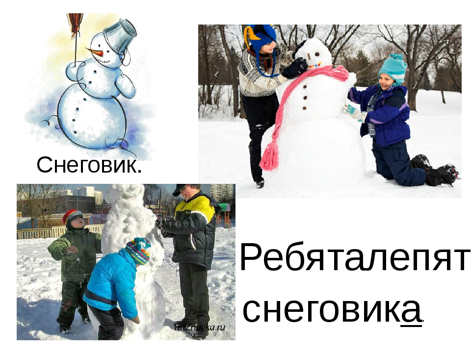 Ребята Снеговик. снеговика. лепят