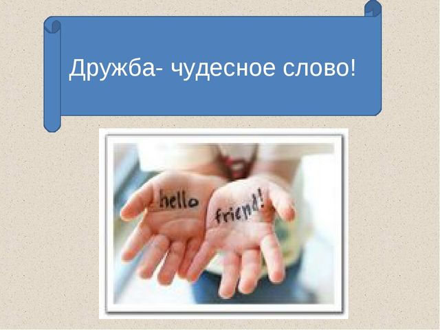 Дружба- чудесное слово!
