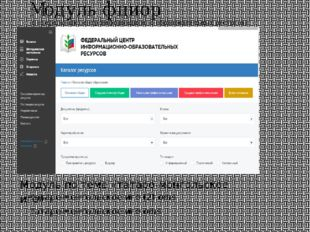 Модуль фциор (федеральный центр информационно-образовательных ресурсов) татар