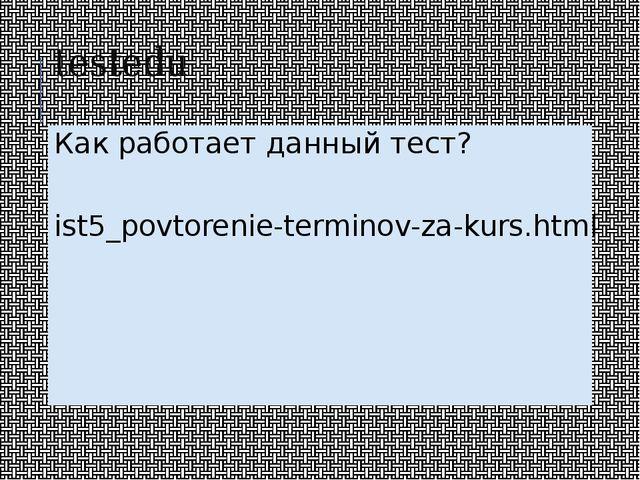 testedu Как работает данный тест? ist5_povtorenie-terminov-za-kurs.html