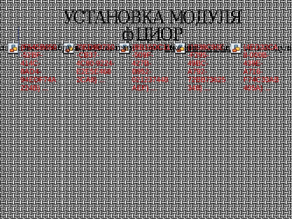 УСТАНОВКА МОДУЛЯ фЦИОР