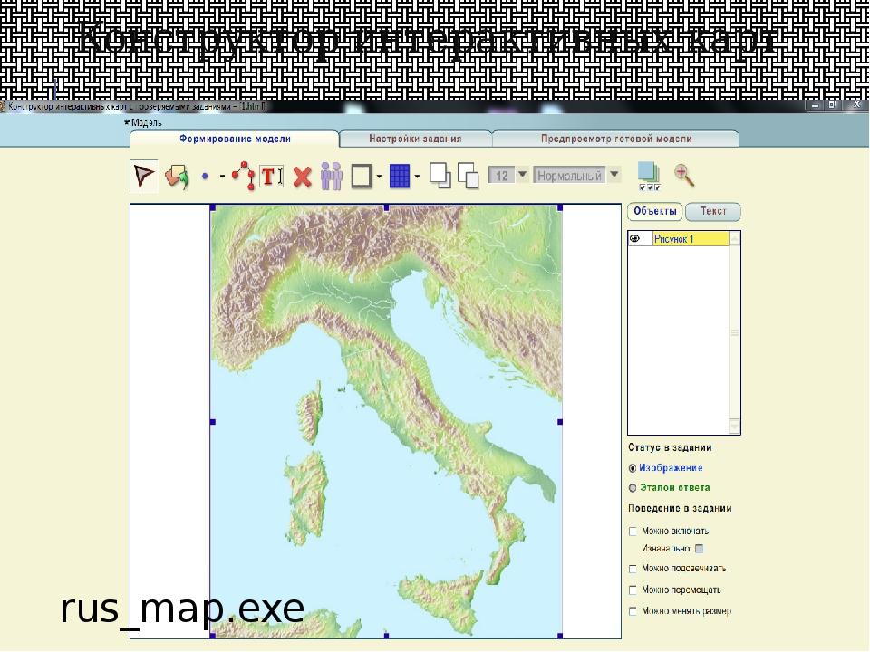 Конструктор интерактивных карт rus_map.exe