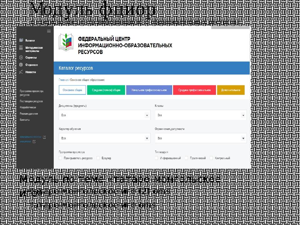 Модуль фциор (федеральный центр информационно-образовательных ресурсов) татар...