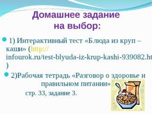 Домашнее задание на выбор: 1)Интерактивный тест «Блюда из круп – каши» (http