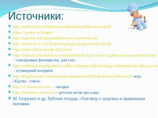 Источники: http://ppt4web.ru/obshhestvoznanija/kasha-pishha-nasha.html https:
