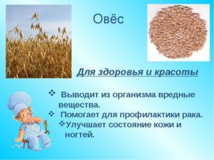 Овёс Для здоровья и красоты Выводит из организма вредные вещества. Помогает д
