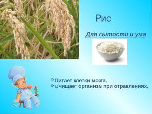 Рис Для сытости и ума Питает клетки мозга. Очищает организм при отравлениях.