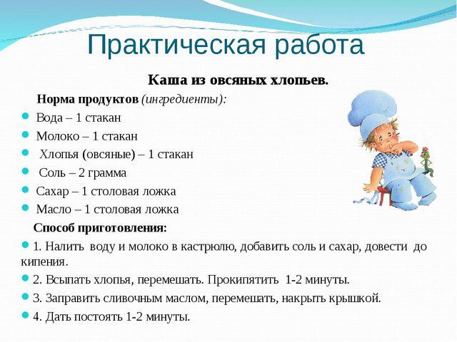 Практическая работа Каша из овсяных хлопьев. Норма продуктов (ингредиенты): В...
