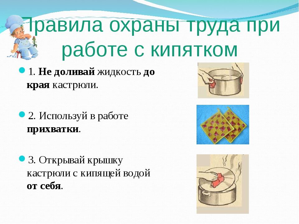 Правила охраны труда при работе с кипятком 1. Не доливай жидкость до края кас...