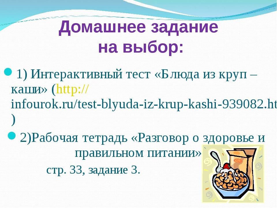 Домашнее задание на выбор: 1)Интерактивный тест «Блюда из круп – каши» (http...