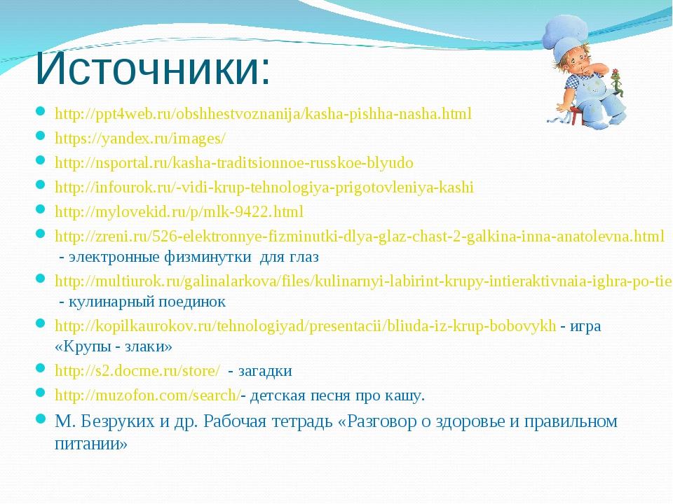 Источники: http://ppt4web.ru/obshhestvoznanija/kasha-pishha-nasha.html https:...