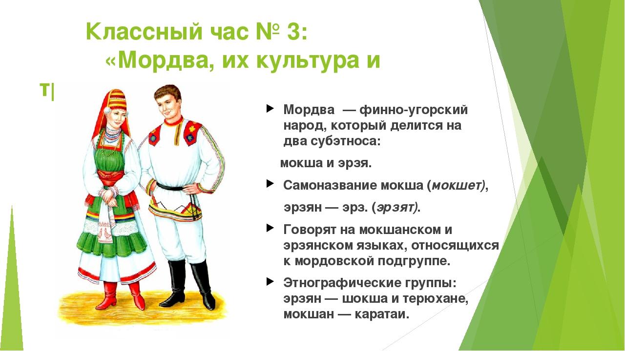 рисунок мордовские традиции посуды классифицируют