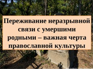 Переживание неразрывной связи с умершими родными – важная черта православной