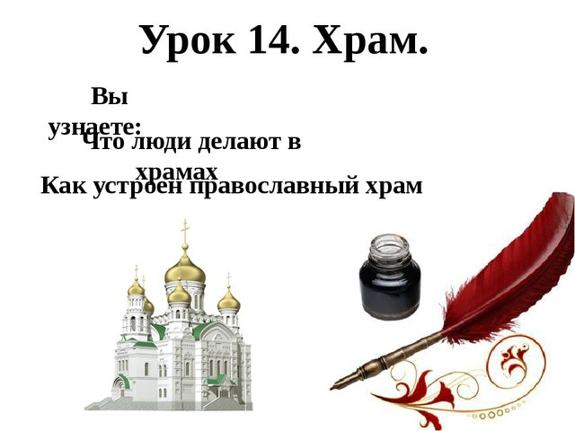 Урок 14. Храм. Как устроен православный храм Вы узнаете: Что люди делают в х...