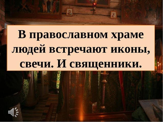 В православном храме людей встречают иконы, свечи. И священники.