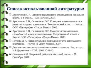 Список использованной литературы: Дереклеева Н. И. Справочник классного руков