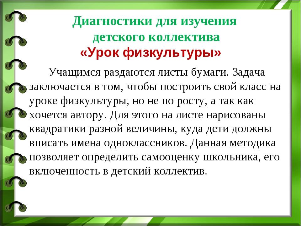 Диагностики для изучения детского коллектива «Урок физкультуры» Учащимся р...