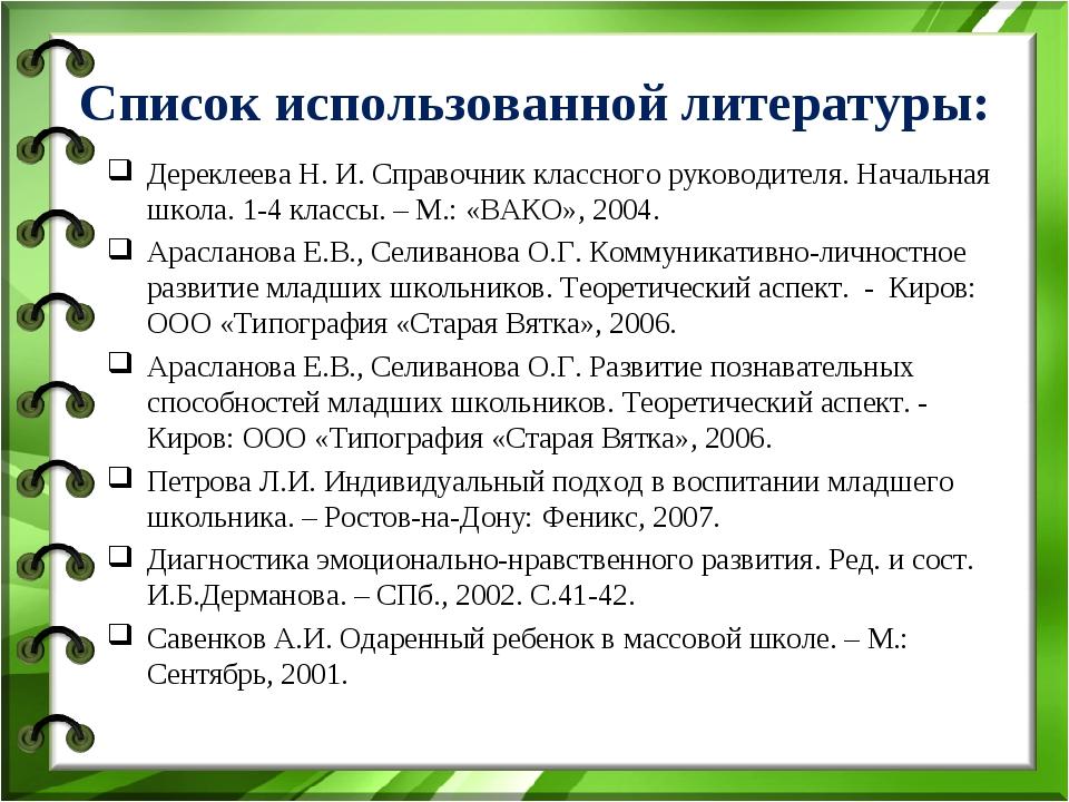 Список использованной литературы: Дереклеева Н. И. Справочник классного руков...