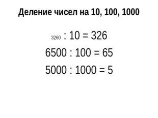 Деление чисел на 10, 100, 1000 : 10 = 326 6500 : 100 = 65 5000 : 1000 = 5