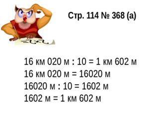 16 км 020 м : 10 = 1 км 602 м 16 км 020 м = 16020 м 16020 м : 10 = 1602 м 160