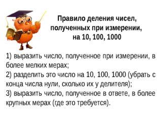 Правило деления чисел, полученных при измерении, на 10, 100, 1000 1) выразит