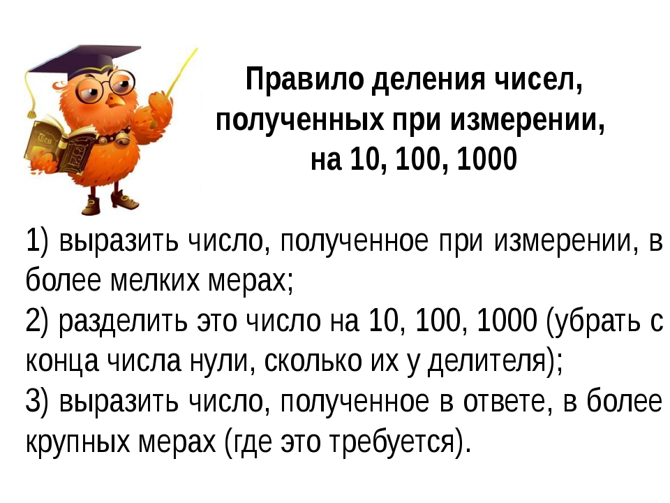 Правило деления чисел, полученных при измерении, на 10, 100, 1000 1) выразит...